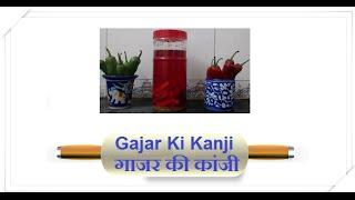 Gajar Ki Kanji गाजर की कांजी