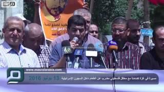 مصر العربية | مسيرة في غزة تضامناً مع معتقل فلسطيني مضرب عن الطعام داخل السجون الإسرائيلية