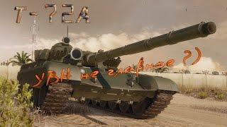 Т-72А - После нерфа Xm-1 в Armored Warfare