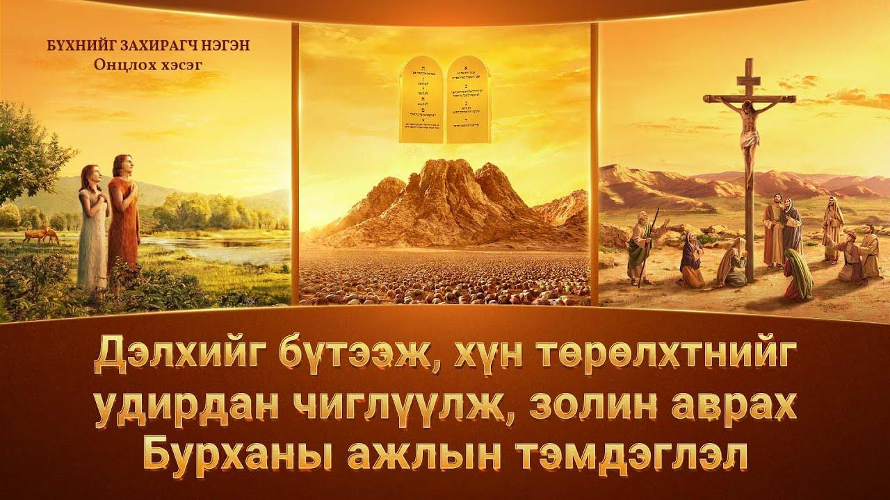 Баримтат кино 2 Дэлхийг бүтээж,хүн төрөлхтнийг удирдан чиглүүлж, золин аврах Бурханы ажлын тэмдэглэл