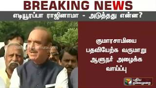 Kumarasamy will sworn in as CM – Ghulam Nabi Azad #KarnatakaFloorTest