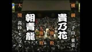 貴乃花 vs 朝青龍.