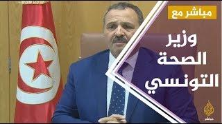 وزير الصحة التونسي للجزيرة مباشر: قرارنا الاستراتيجي هو الحفاظ على صحة الناس