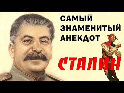 Сталин - Самый знаменитый анекдот - Как Черчиллю и Рузвельту не удалось перехитрить Сталина