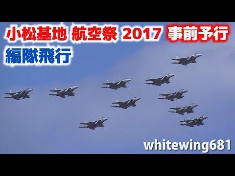 [小松基地 航空祭 2017(事前予行)大編隊飛行] JASDF F-15J/DJ FORMATION FLIGHT KOMATSU Airbase 小松基地 2017.9.14