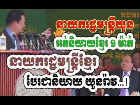 VOA Cambodia Hot News Today , Khmer News Today , Night 29 04 2017 , Neary Khmer