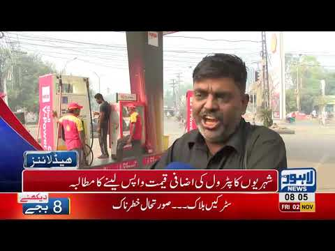 08 AM Headlines Lahore News HD – 2nd November 2018