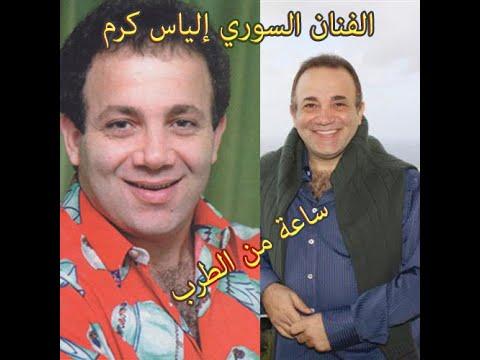 روائع الفنان الياس كرم Elias Karam ساعة من الطرب