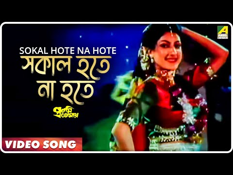 Sokal Hote Na Hote | Pronomi Tomaya | Bengali Movie Song | Prosenjit , Reshma