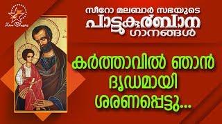 Karthavil Njan | പാട്ടുകുർബ്ബാന | Pattukurbana | Holy Mass | Holy Kurbana