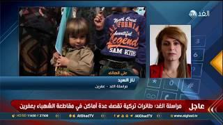 مراسلة الغد: طائرات تركية تقصف عدة أماكن في مقاطعة الشهباء بعفرين