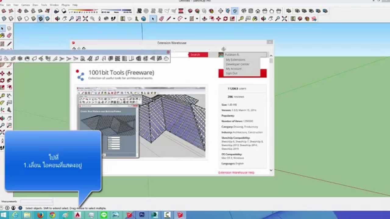 SketchUp : สอนการติดตั้งปลั๊กอิน How to Install 1001bit Tools(freeware)