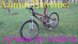 Обзор на велосипед Azimut Extreme ! Трэшак полный.