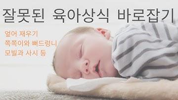 잘못된 육아상식 6가지, 신생아부터 돌까지 | 소아과 전문의 조언 기준 | 6 Common Parenting Mistakes | Advice from Pediatrician
