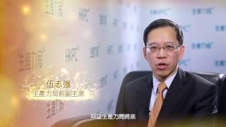 香港生產力促進局金禧祝福語 - 伍志強 生產力局前副主席