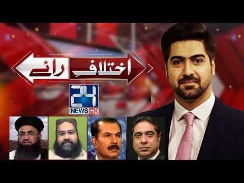 Ikhtelaf-E-Raae - 2 January 2018 - 24 News HD