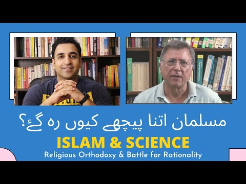 Islam and Science (Urdu/Hindi) | A Discussion with Dr. Pervez Hoodbhoy | Book Review | Book Buddy