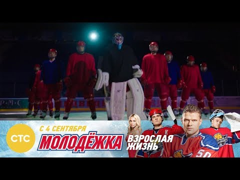 Молодежка 5 сезон - molodezhka-