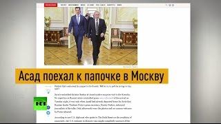 Запад в штыки воспринял визит Асада в Москву