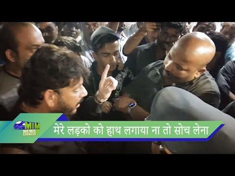 Salman Khan Bouncer Hitting Small Kids And Waris Pathan Help Us | Bandra West | MIM News Express