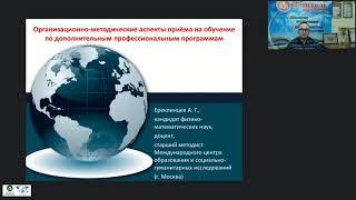 Организационно-методические аспекты приёма на обучение по дополнительным профессиональным программам