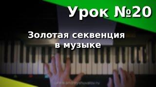 Урок 20. Золотая секвенция в музыке. Курс