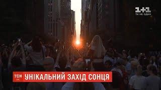 Тисячі туристів на Манхетені зібралися, аби подивитися на дивовижний захід сонця