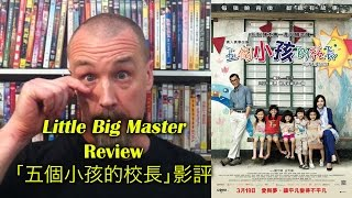 Little Big Master/五個小孩的校長 Movie Review