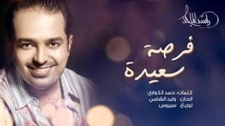 بالفيديو.. 'فرصة سعيد' هدية راشد الماجد لجمهوره فى رأس السنة