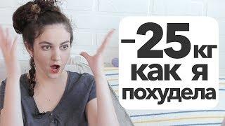 КАК Я ПОХУДЕЛА | МИНУС 25КГ!!!