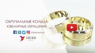 Обручальные кольца в Киеве и Украине | ZBIRD(, 2016-06-03T10:01:44.000Z)