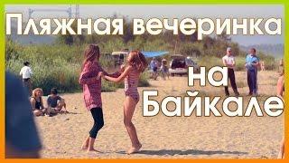 Пляжная вечеринка на Байкале(30.07.16 прошла пляжная вечеринка на Байкале. Это небольшой видео ролик о том как это было. Если понравилось..., 2016-08-04T14:11:05.000Z)