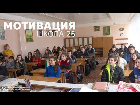 Мотивационный тренинг в школе 26 (г.Кировоград). Андрей Руденко