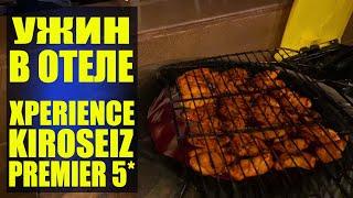 Ужин в XPERIENCE KIROSEIZ PREMIER 5 2020 Экспириенс Киросайз Премьер Шарм Эль Шейх
