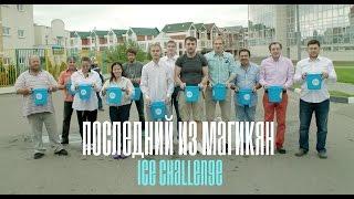 Последний из Магикян. ICE challenge