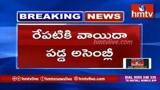 Telangana Assembly Adjourned Till Tomorrow | Telugu News | hmtv