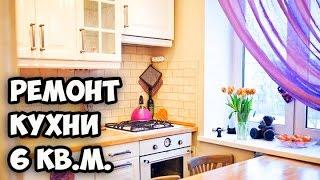 видео Бюджетный ремонт кухни своими руками