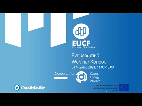 EUCF Cyprus Webinar   31 Μαρτίου 2021