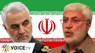 The Daily Dose - อดีตเเกนนำกองกำลังพิทักษ์ปฏิวัติอิหร่าน นายพล Qasem Soleimani ถูกลอบสังหาร