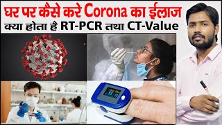 What is RT-PCR Test | What is CT Value in RT-PCR | How Pulse-Oximeter Work | How Recover From Corona