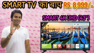 Smart 4K UHD TV Very cheap Price | Rs. 8,999 to Rs. 27,999/- Thomson TV