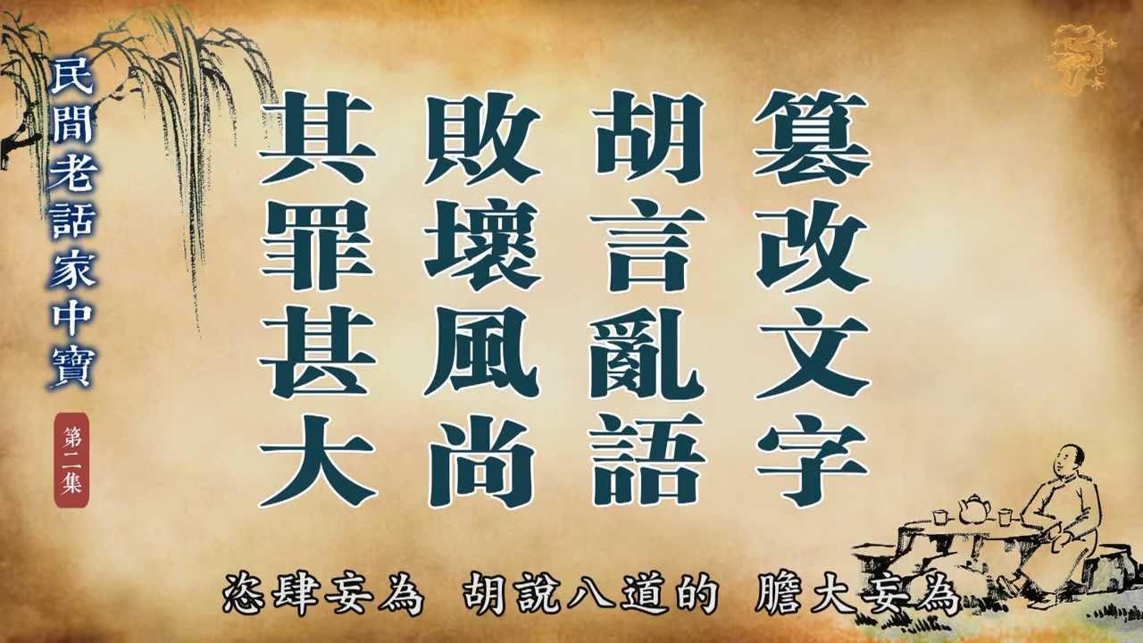 民间老话家中宝 第二集【有字幕 - 高清版】