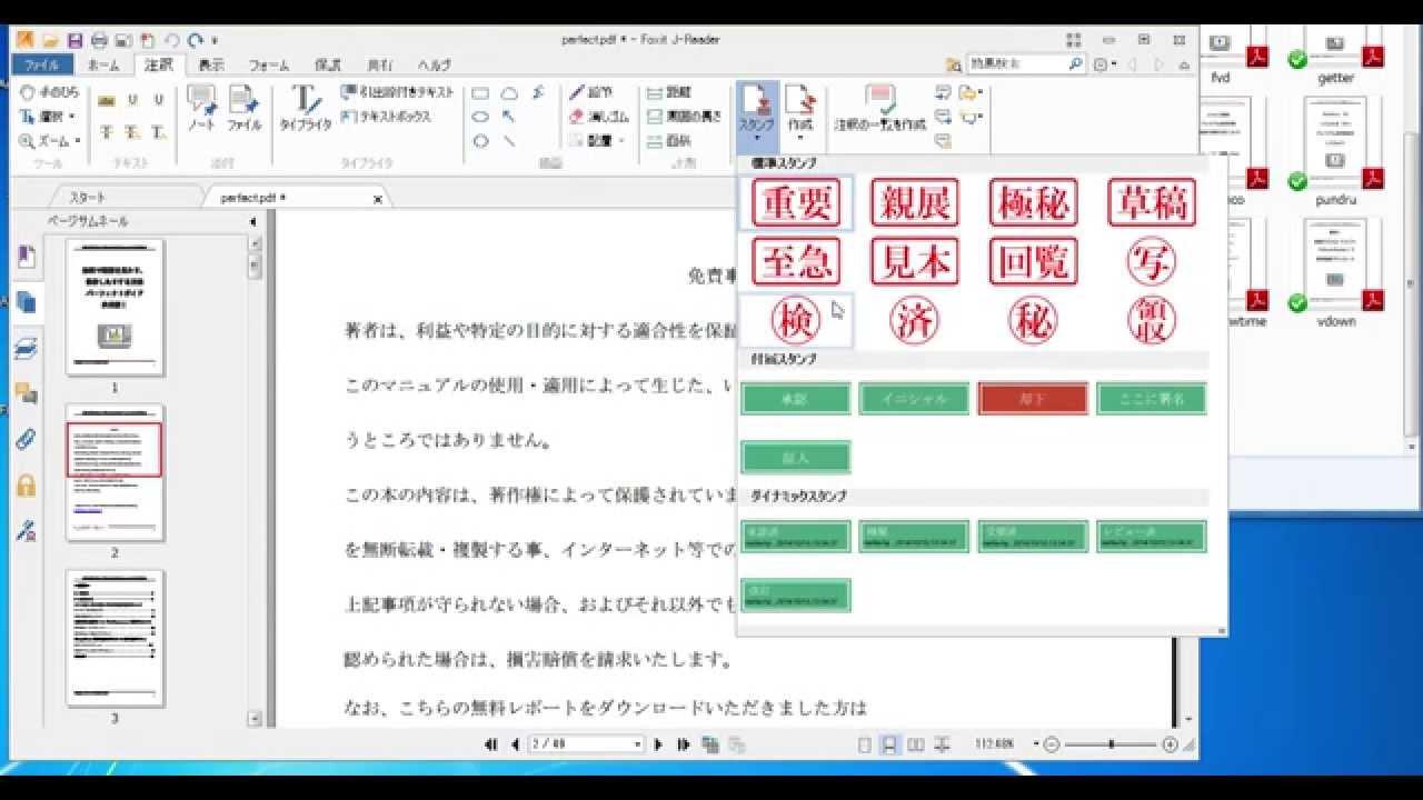 pdf 切り取り編集 無料