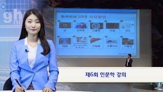강북구, 제6회 인문학 강의 '홍혜걸의…