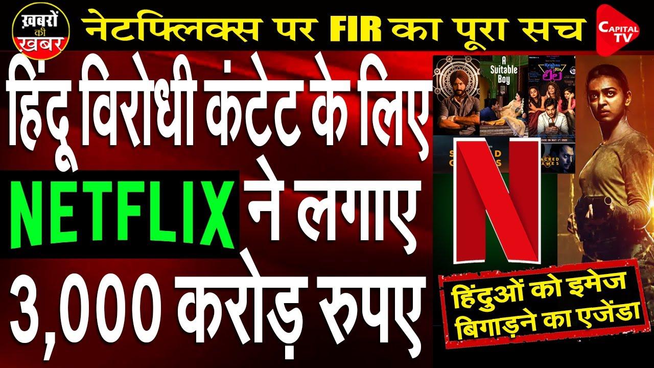 Download Truth Behaind FIR against Netflix I Tripti Shrivastava | Capital TV