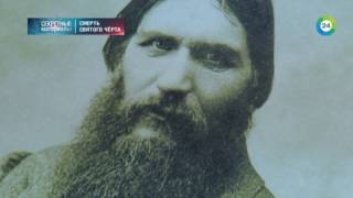 Григорий Распутин: смерть святого чёрта [ Секретные материалы ]