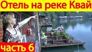 Отель River Kwai Jungle View, река Квай, Таиланд