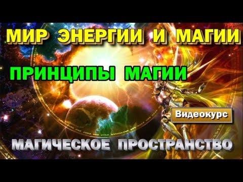 01 Введение в Мир Энергии и Магию. Принципы магии