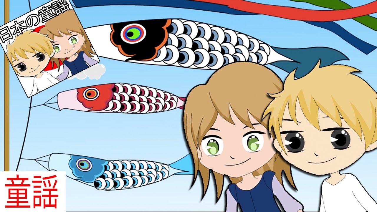 鯉のぼり | Koinobori | 童謡日本の | CHILDREN'S DAY SONG - Japanese ...