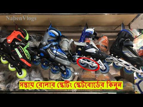 রোলার স্কেটিং স্কেটবোর্ডের কিনুন ⛸️ Buy Roller Skating/Skateboard In Dhaka 🔥 NabenVlogs
